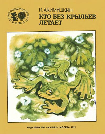 акимушкин природа чудесница читать