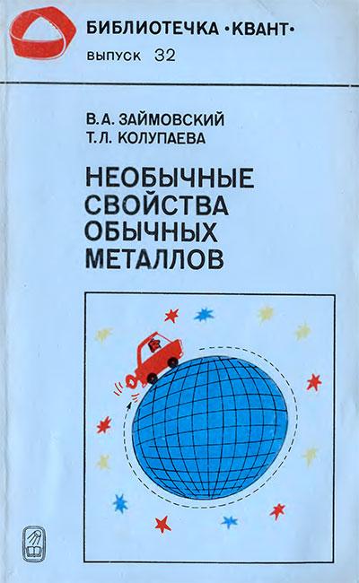 замойский необычные свойства обычных металлов 1984 торрент