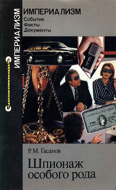 Сериал цру секс шпионаж на диске