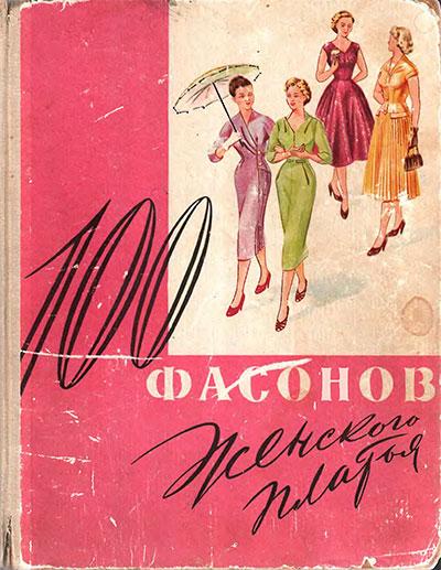 100 ФАСОНОВ ЖЕНСКОГО ПЛАТЬЯ 1961 ГОД СКАЧАТЬ БЕСПЛАТНО