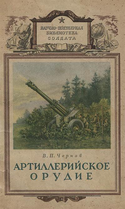 Артиллерийское орудие. Чернов В. П. — 1953 г.