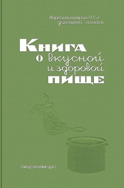 Книга о вкусной и здоровой пище. 1939 г.
