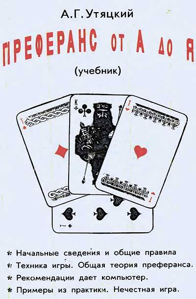 Трое игроков играют в карты каждому из них сдано по 10 карт игры онлайн бесплатно казино автоматы