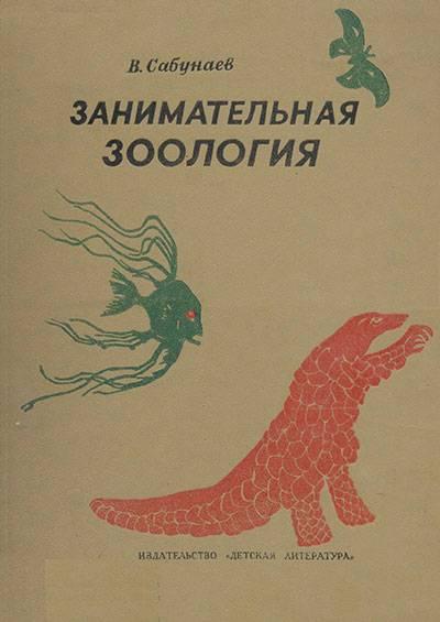 Какое животное спряталось в словах королева телевизор элеватор вакансии на ростовском элеваторе